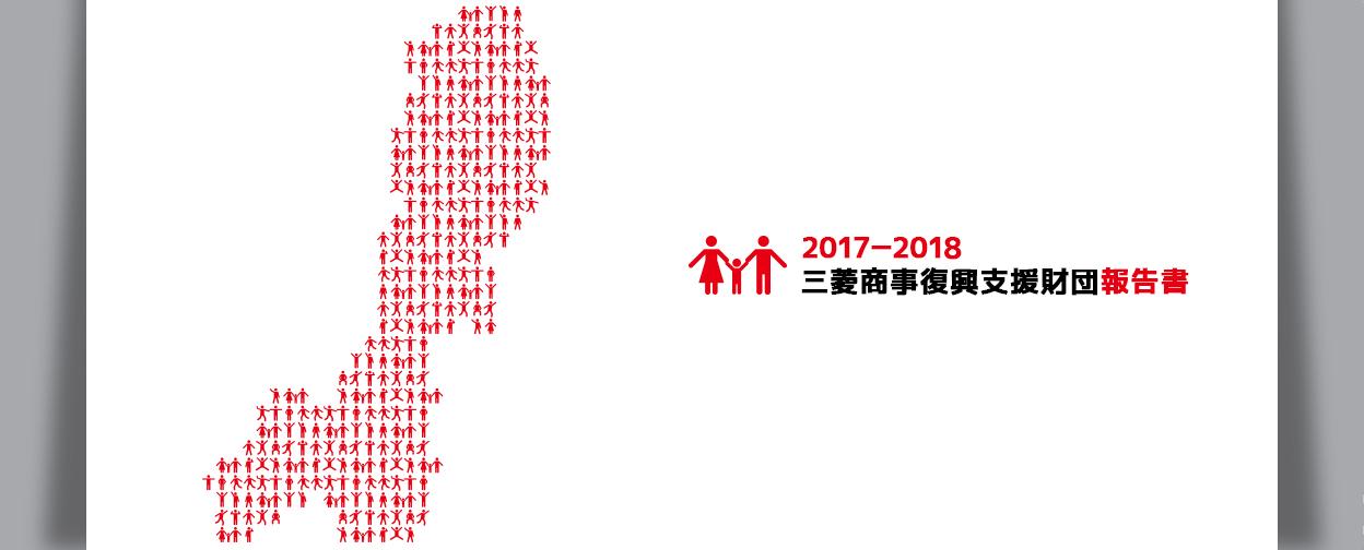 三菱復興支援財団 報告書2017-2019