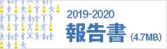 2019-2020報告書